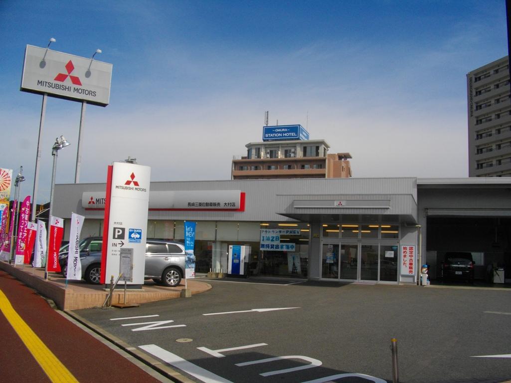 長崎三菱自動車販売(株) 大村店