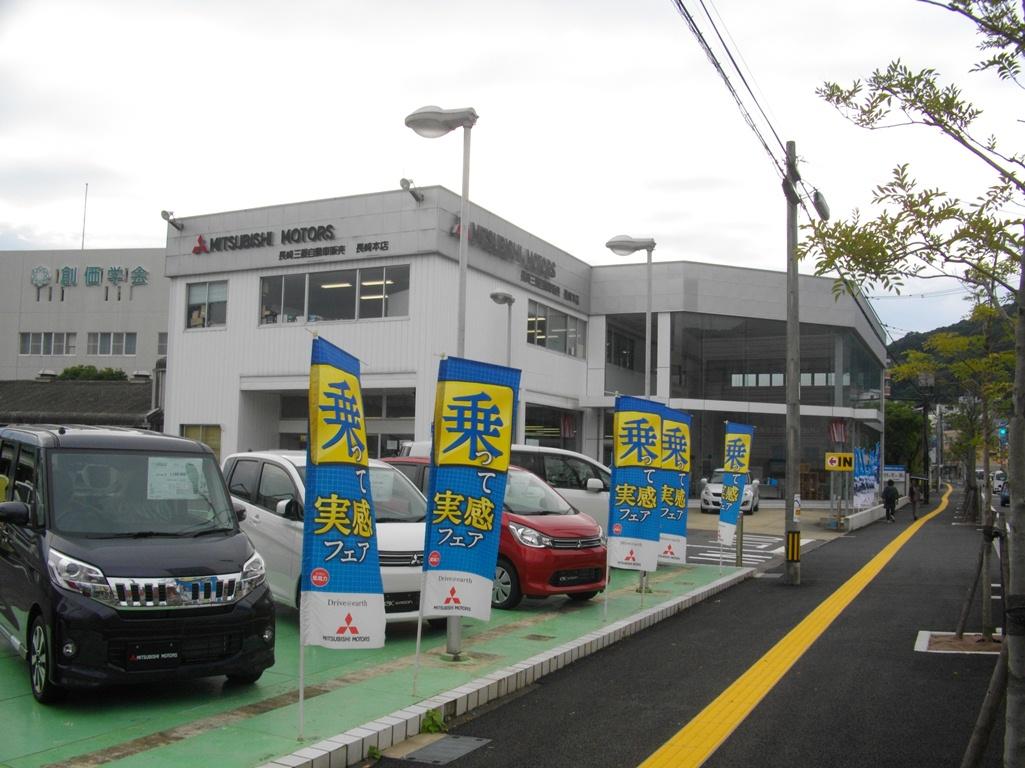 長崎三菱自動車販売(株) 本店