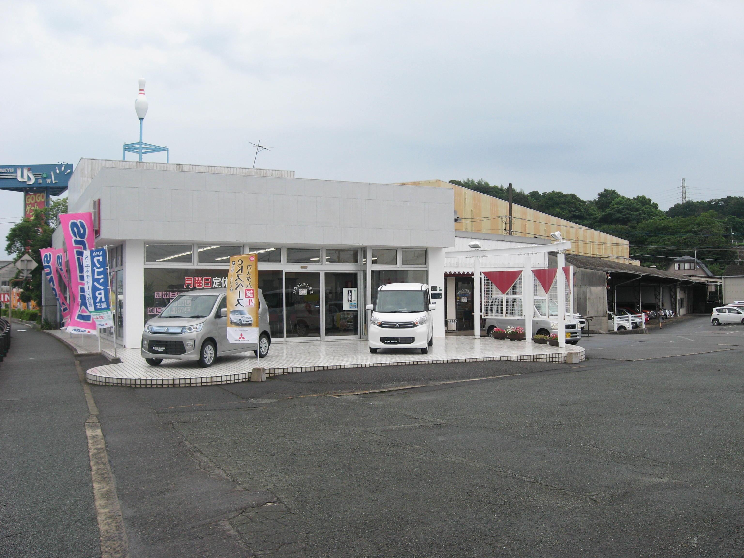 九州三菱自動車販売(株) 則松店