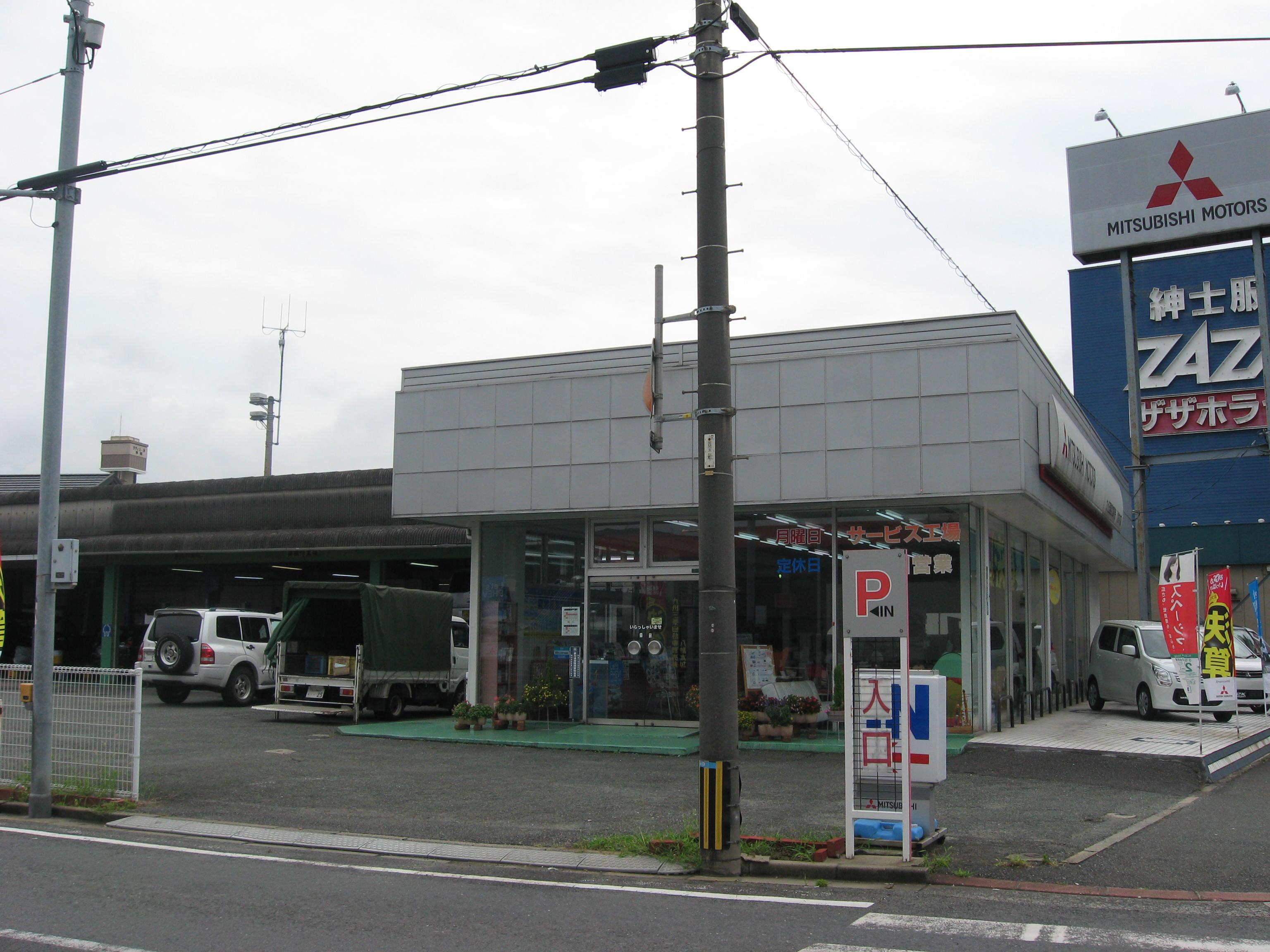 九州三菱自動車販売(株) 八幡本城店