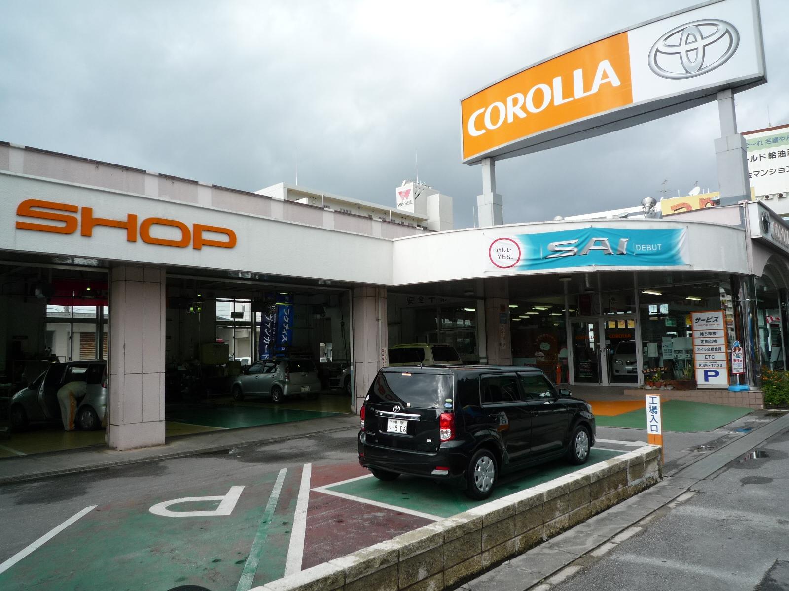 トヨタカローラ沖縄(株) 名護店