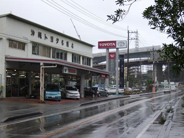 沖縄トヨタ自動車(株) 名護店