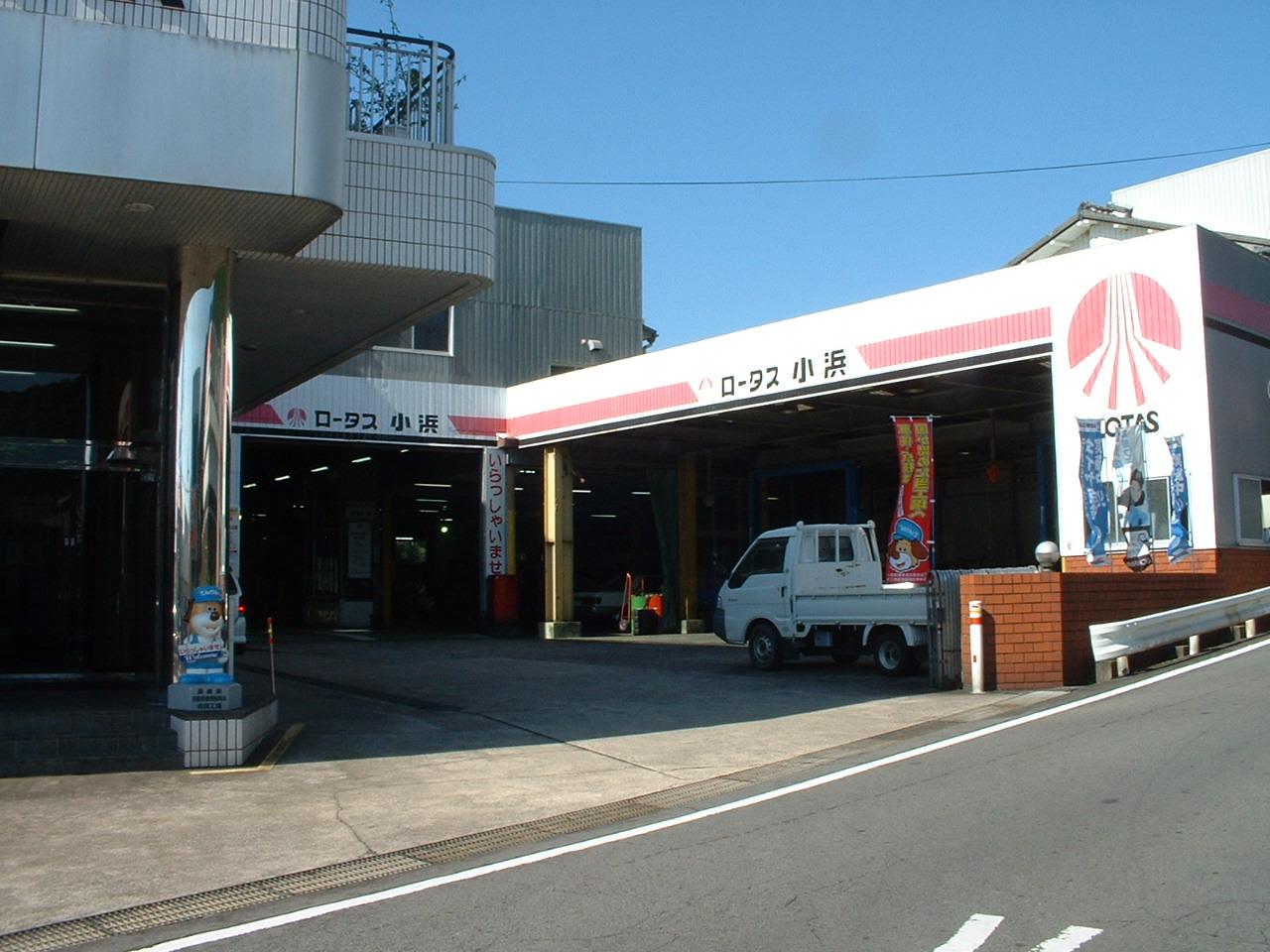 小浜自動車工業(有)