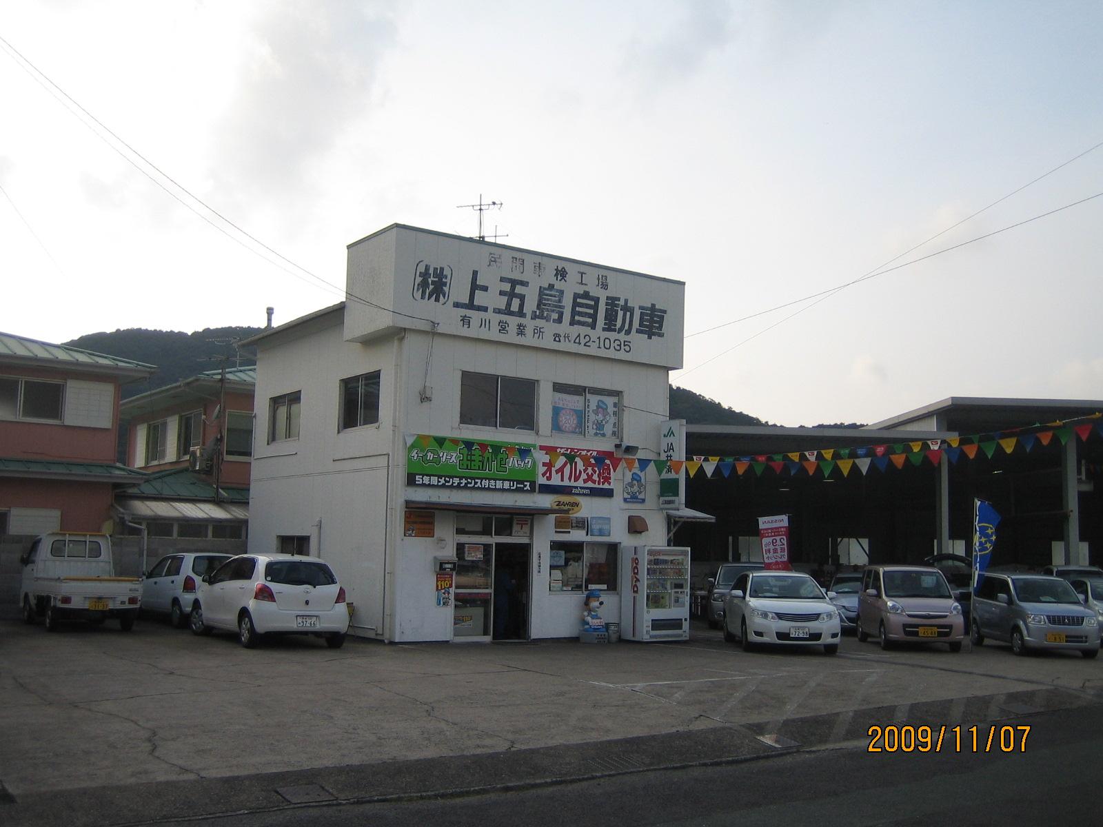 (株)上五島自動車整備工場 本社