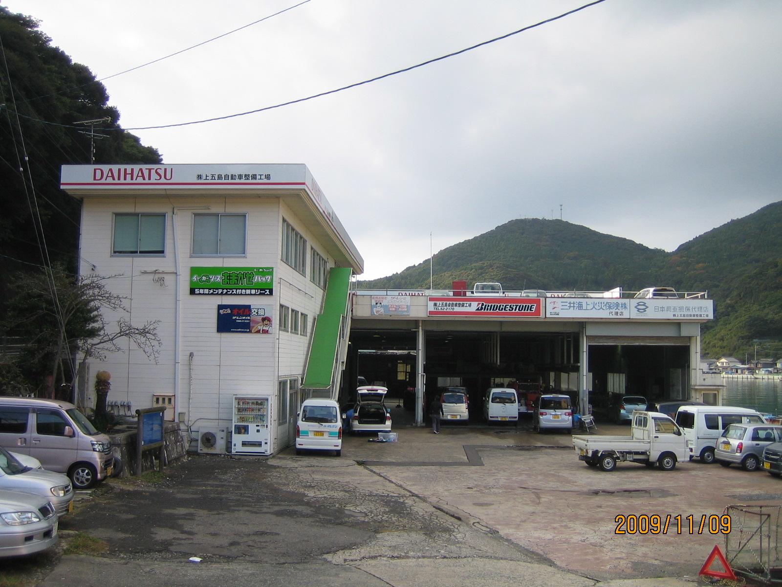 (株)上五島自動車整備工場 有川営業所