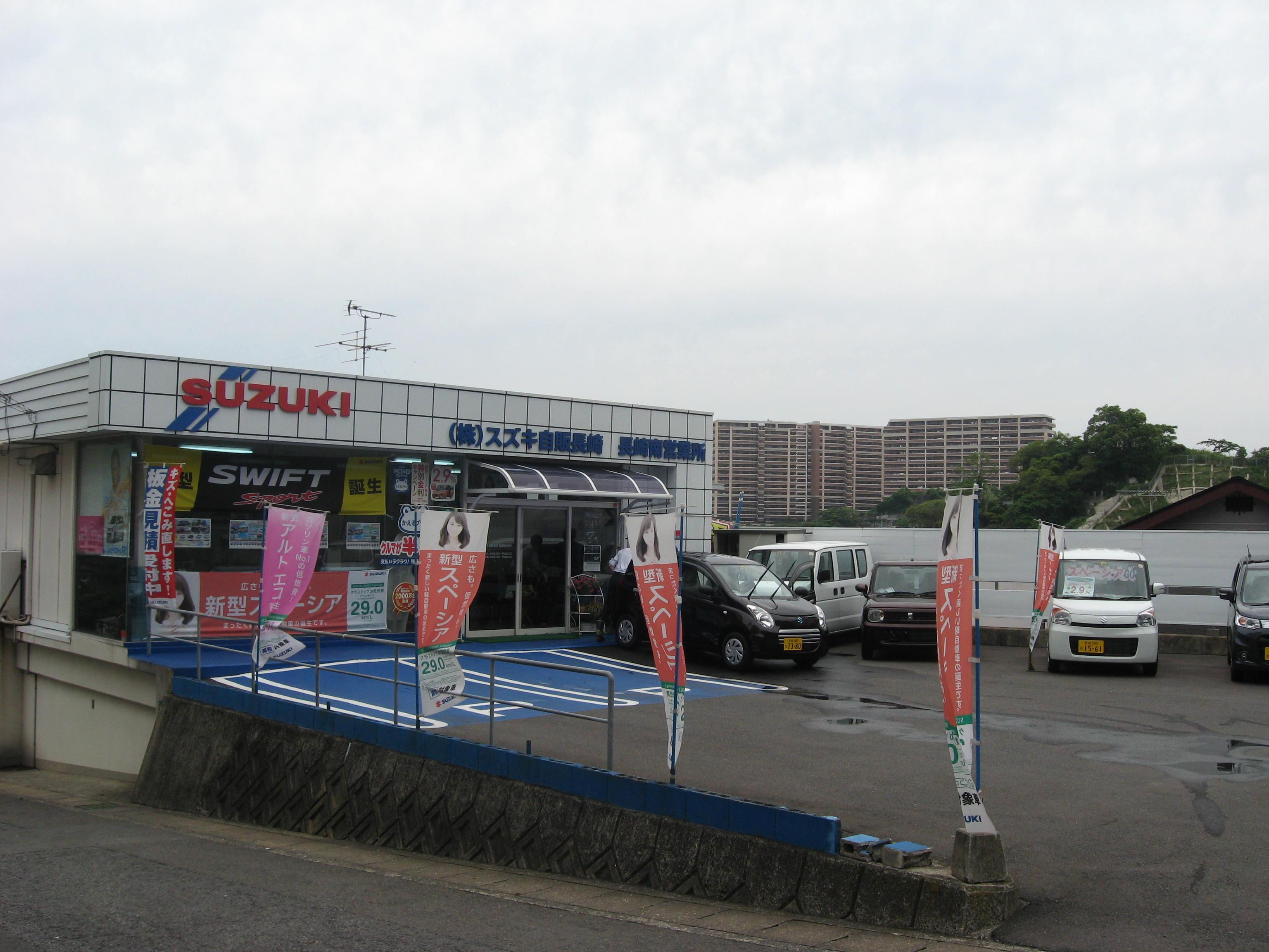 (株)スズキ自販長崎 長崎南営業所