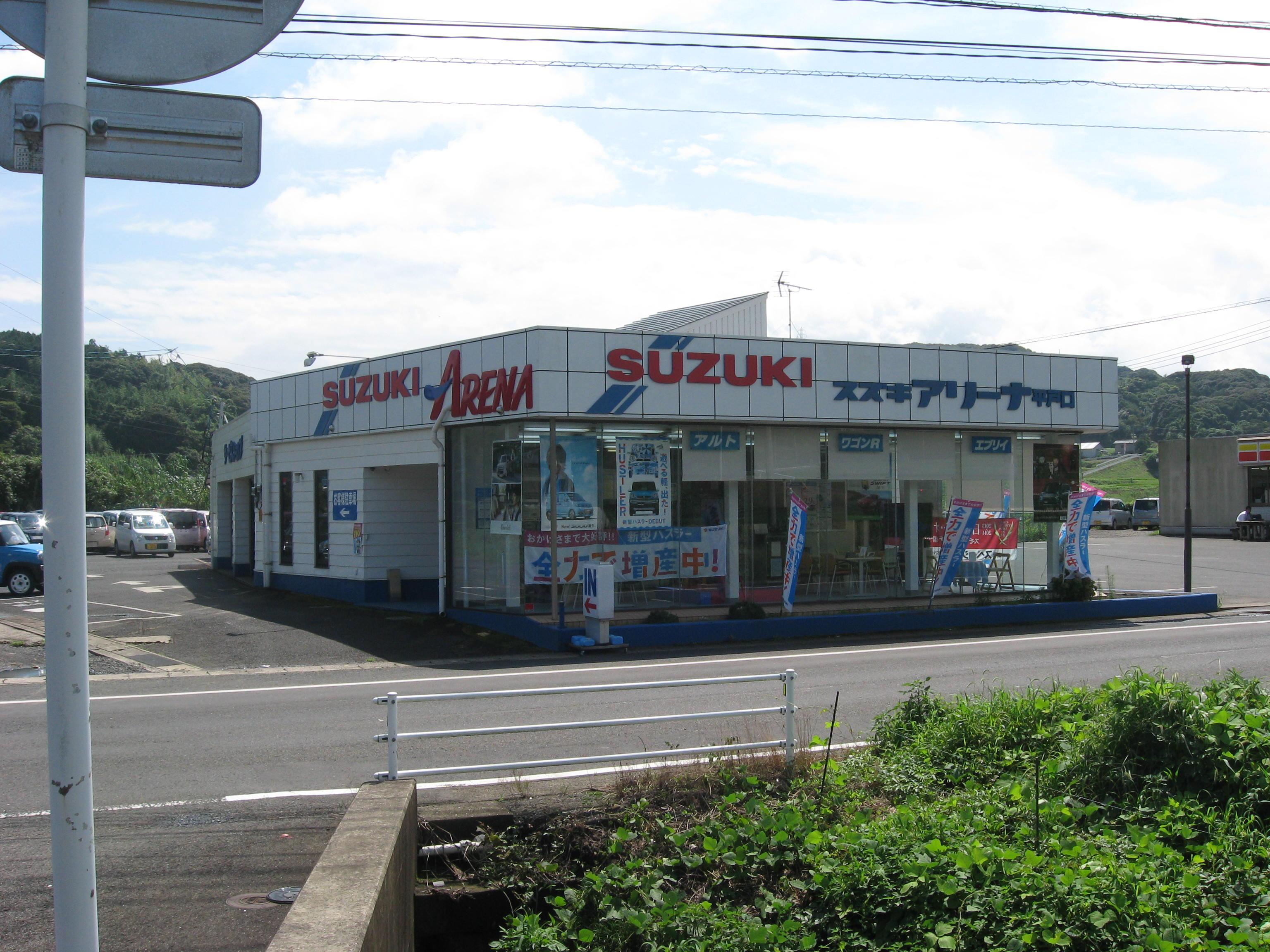 (株)スズキ自販長崎 平戸口営業所