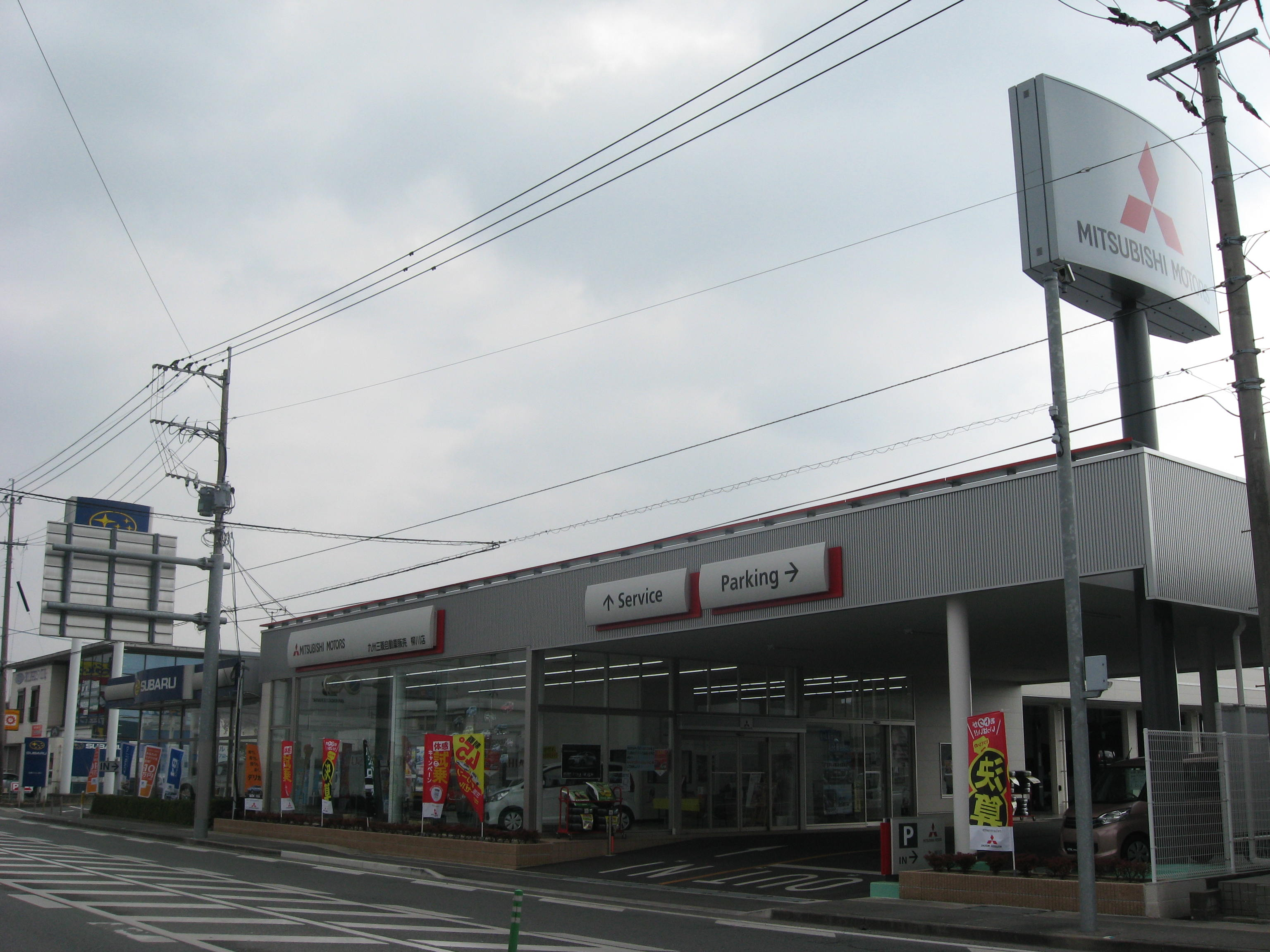 九州三菱自動車販売(株) 柳川店