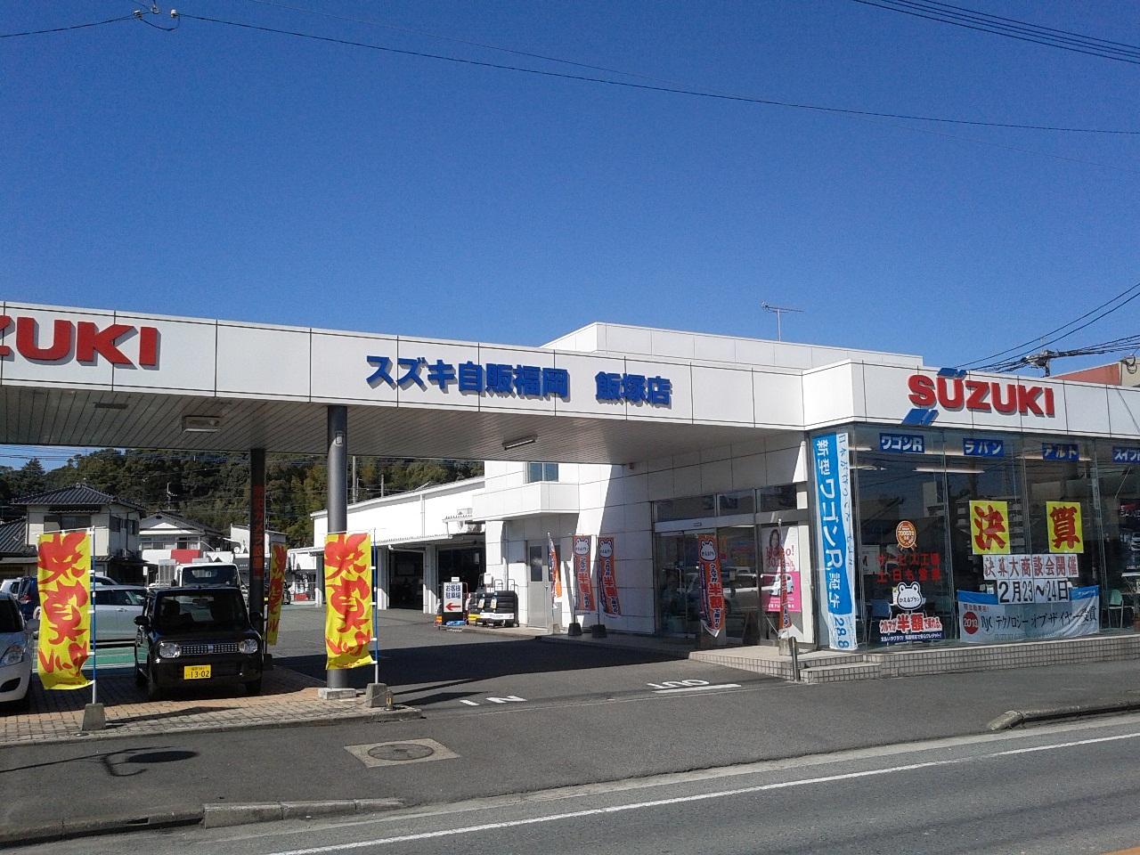 (株)スズキ自販福岡 飯塚営業所