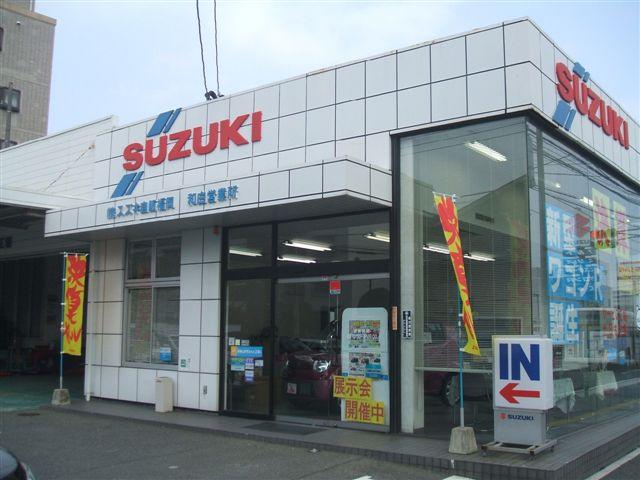 (株)スズキ自販福岡 和白営業所