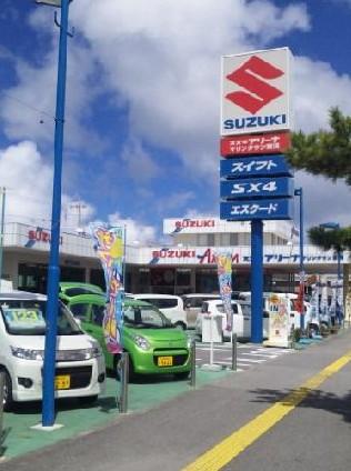 株式会社スズキ自販沖縄 スズキアリーナマリンタウン東浜