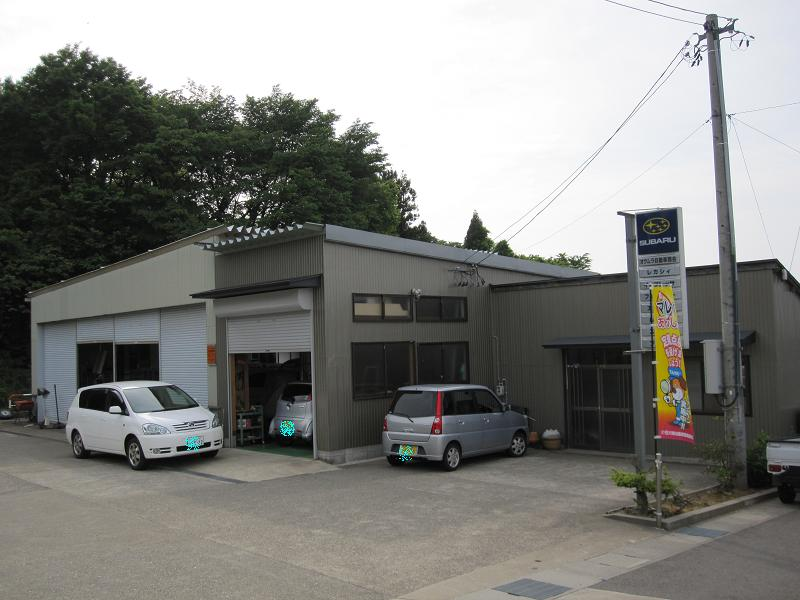 オクムラ自動車商会