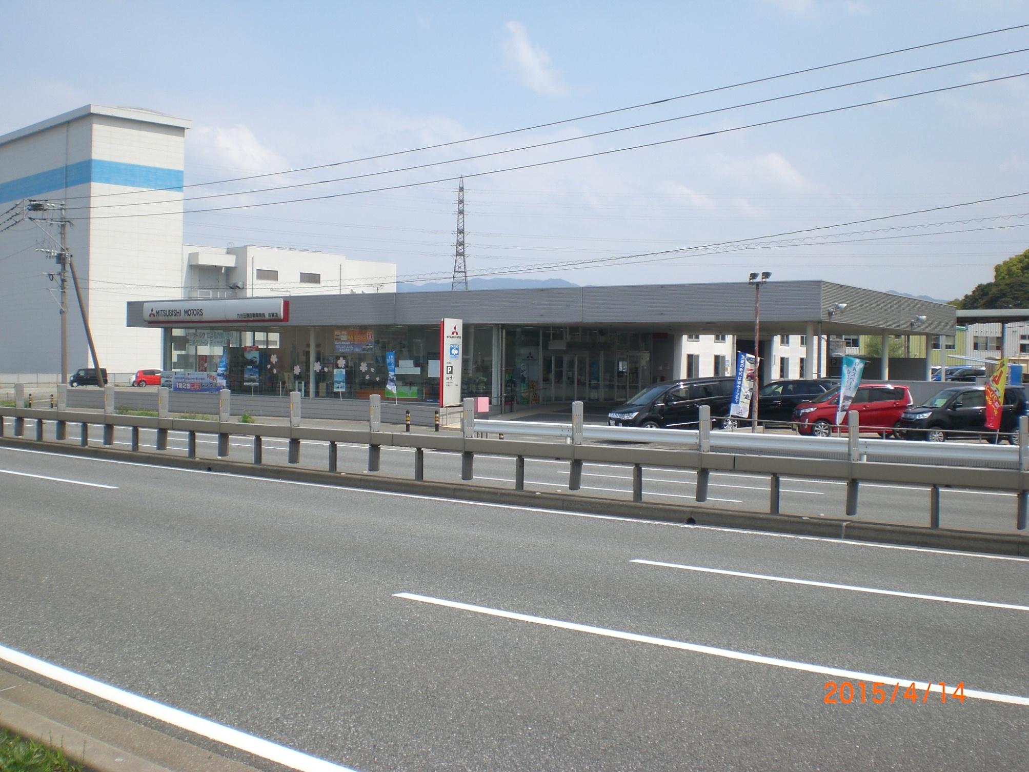 九州三菱自動車販売(株) 古賀店