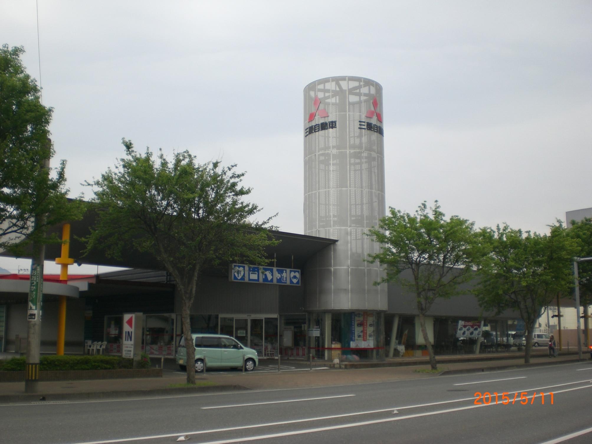 九州三菱自動車販売(株) 次郎丸店
