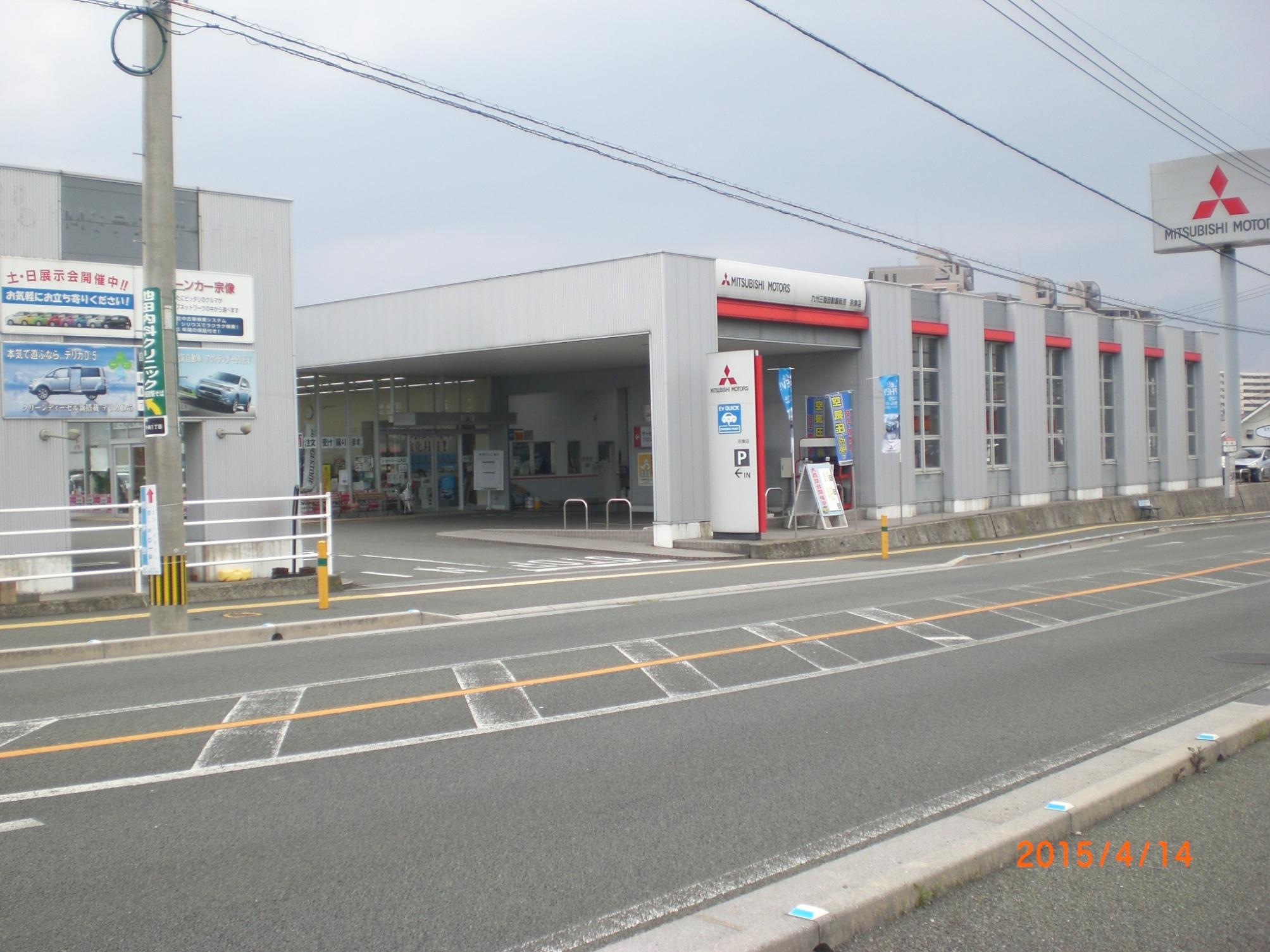 九州三菱自動車販売(株) 宗像店