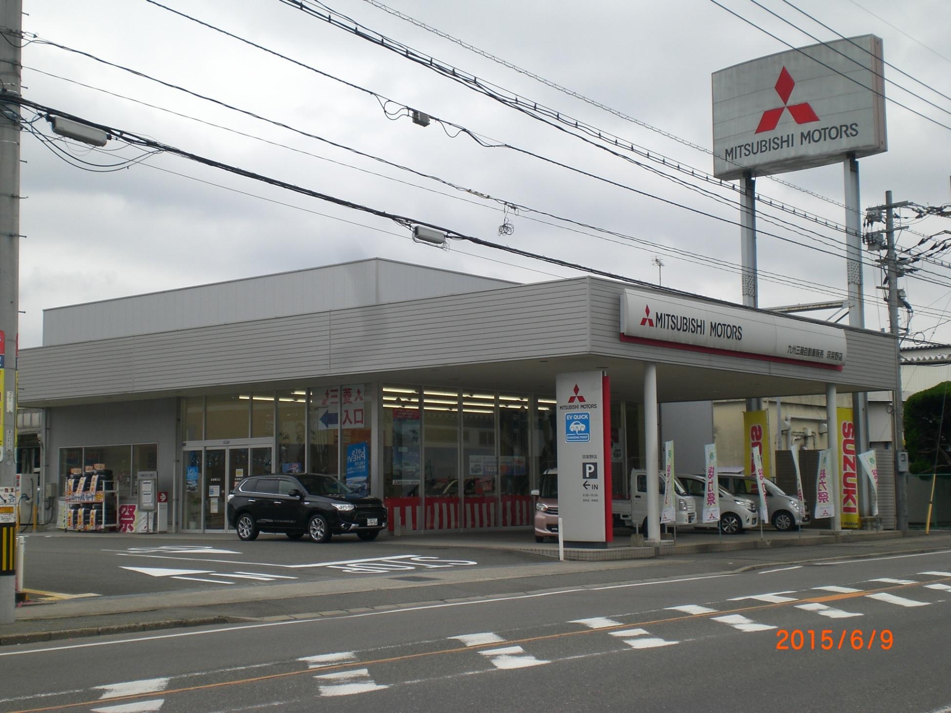 九州三菱自動車販売(株) 筑紫野店