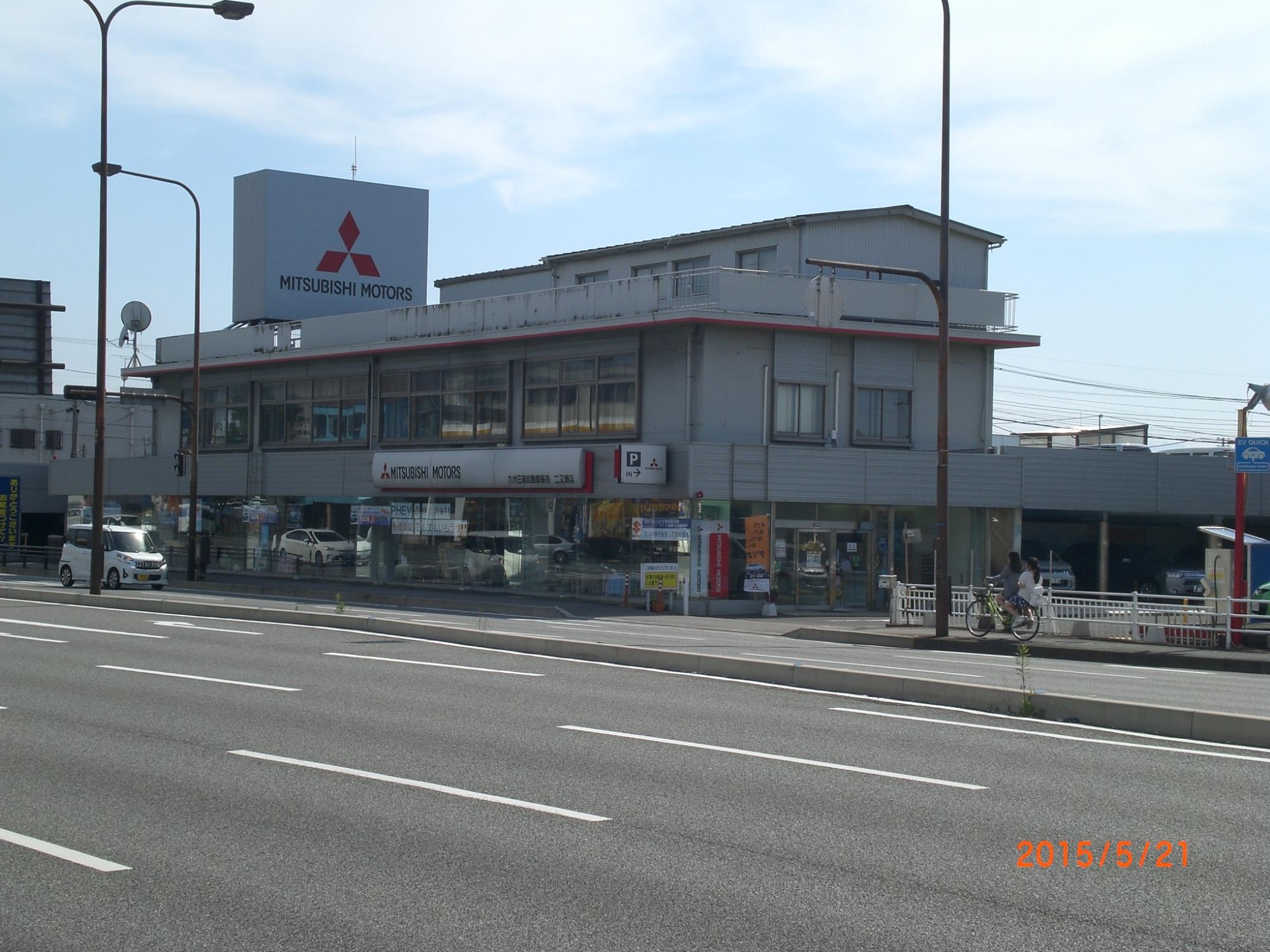 九州三菱自動車販売(株) 二又瀬店