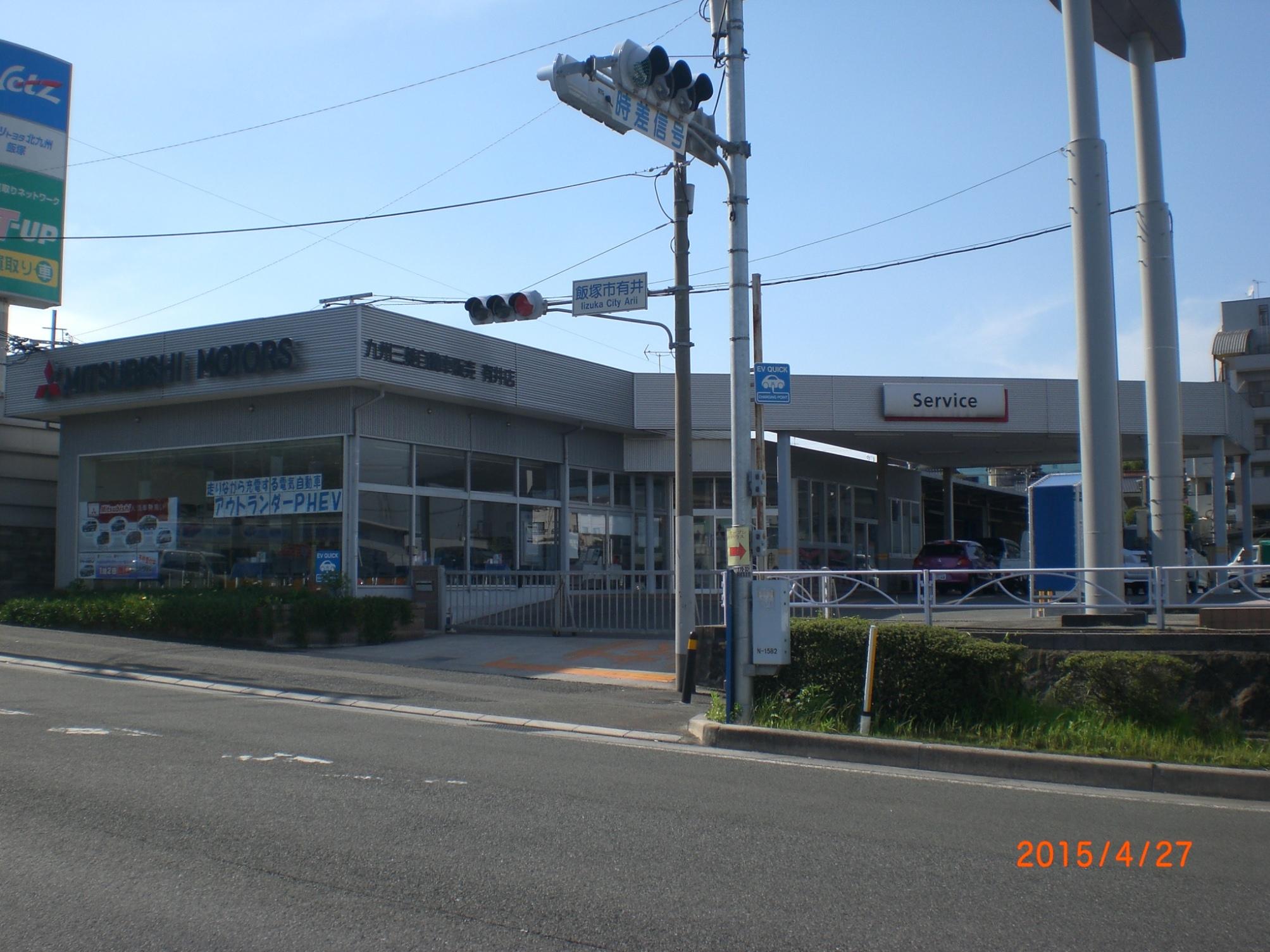 九州三菱自動車販売(株) 有井店