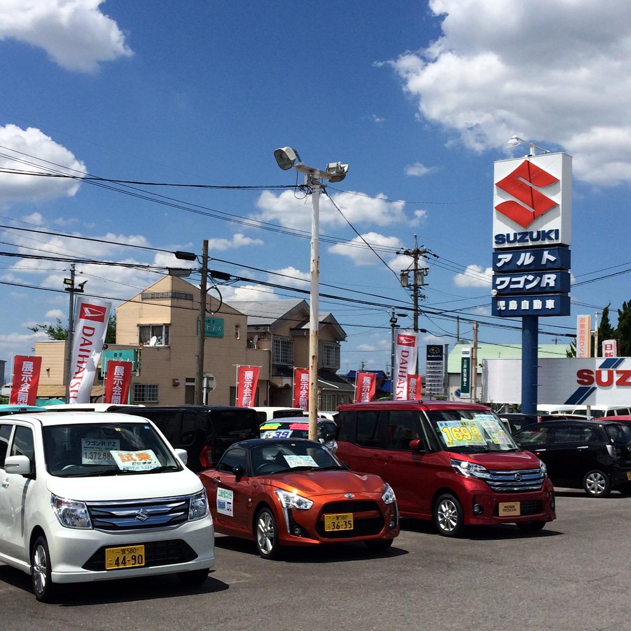 (株)児島自動車