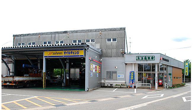 西山産業開発(株) 生活自動車 富光寺店