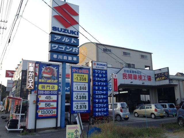 (有)早川自動車