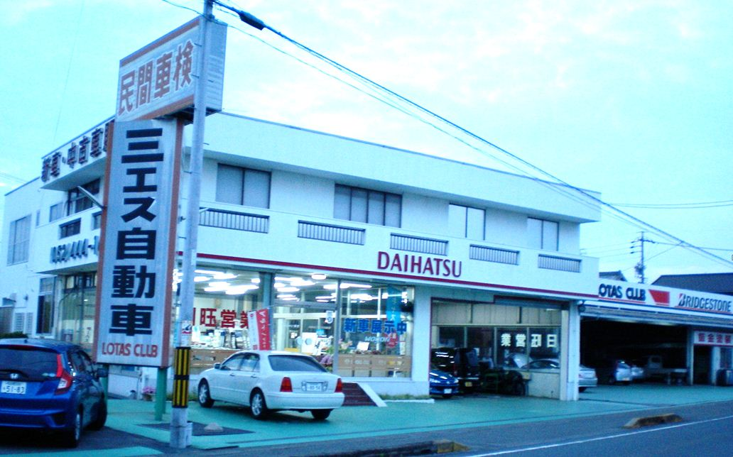(有)三エス自動車