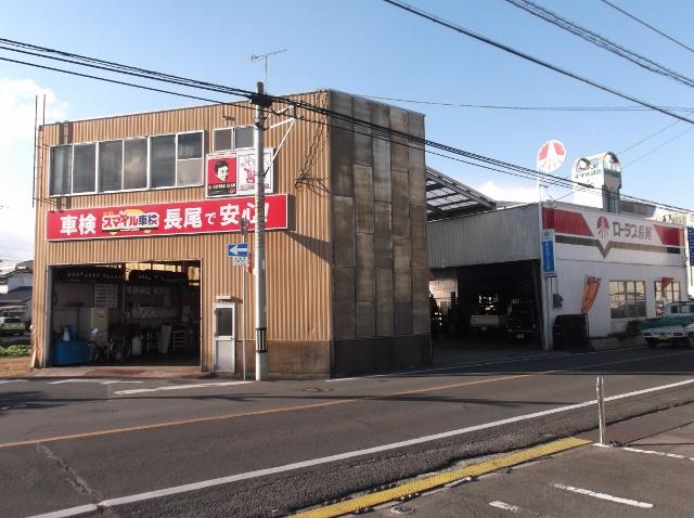 (有)長尾輪業商会