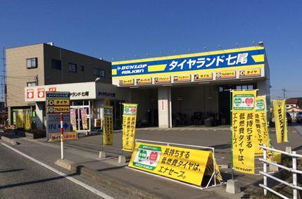 ダンロップタイヤ北陸(株) タイヤランド七尾