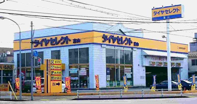 ダンロップタイヤ北陸(株) タイヤランド富山