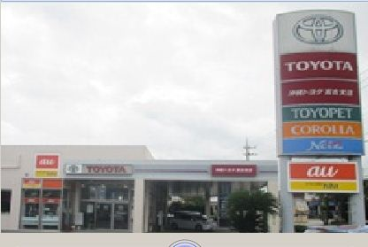 沖縄トヨタ自動車(株) 宮古支店