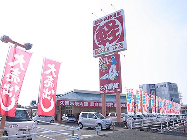 K-cafe くるめ店