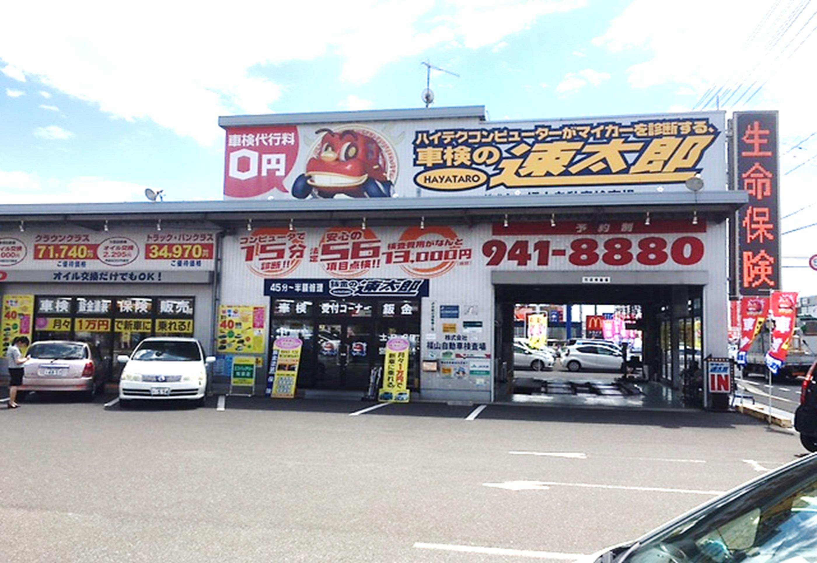 (株)福山自動車検査場 車検の速太郎 福山店