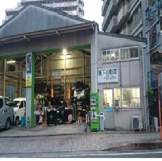 阪下自動車