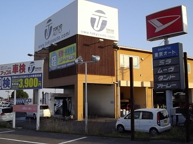 東京オート(株) 若松原店