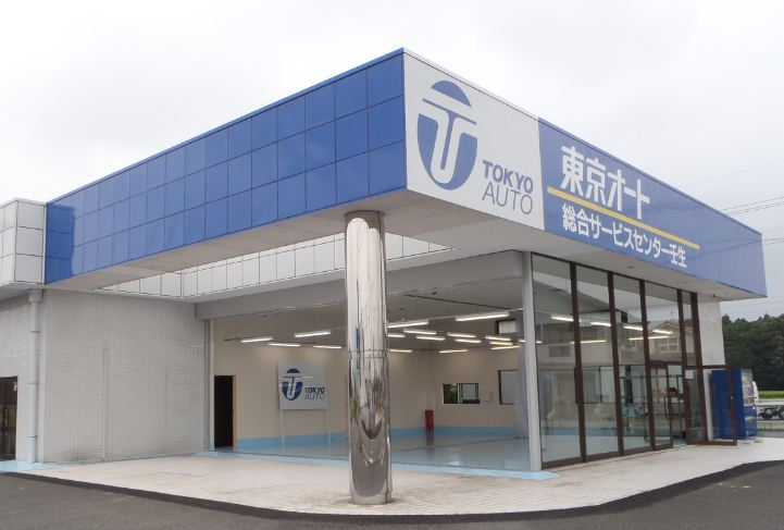 東京オート(株) 総合サービスセンター壬生