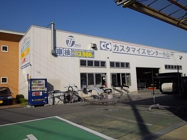 東京オート(株) カスタマイズセンター小山