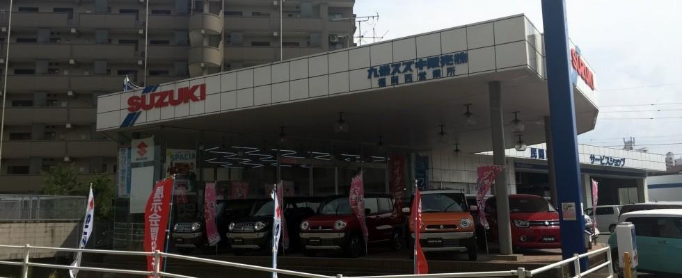 九州スズキ販売(株) 福岡西営業所