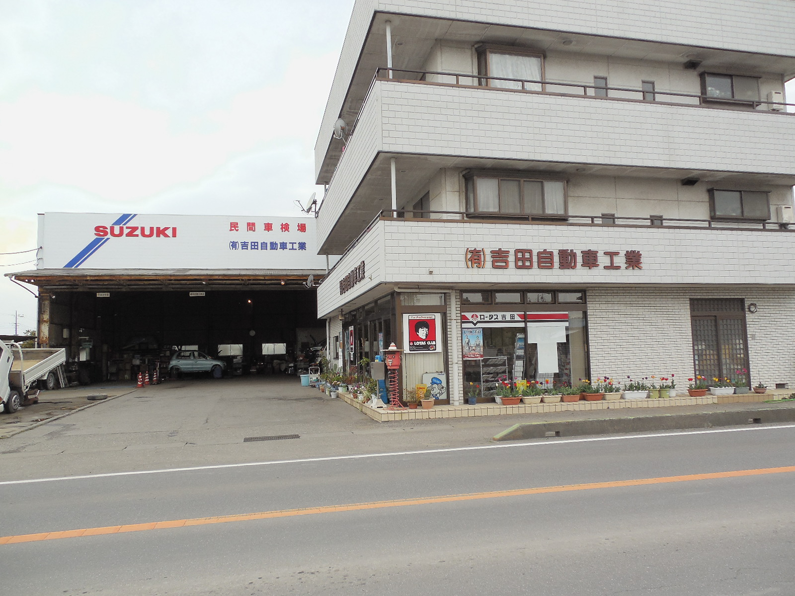 (有)吉田自動車工業