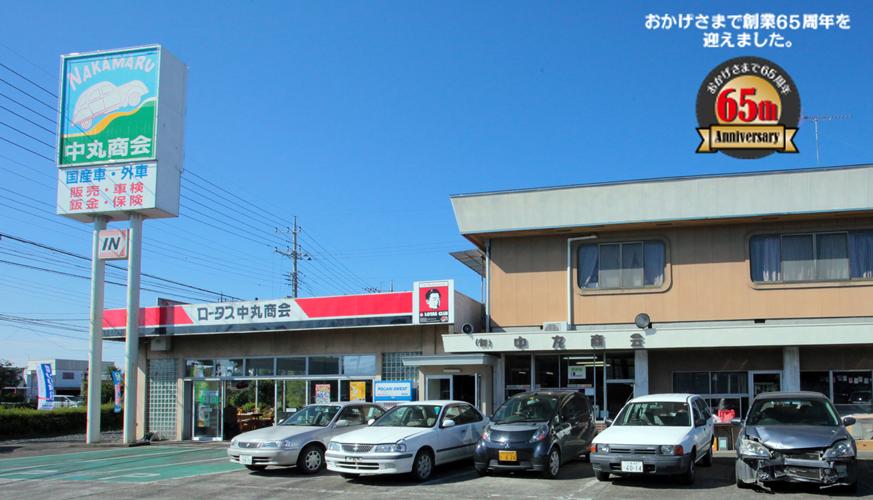 (株)中丸商会サービスセンター