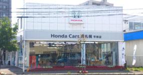 (株)ホンダカーズ南札幌 平岸店