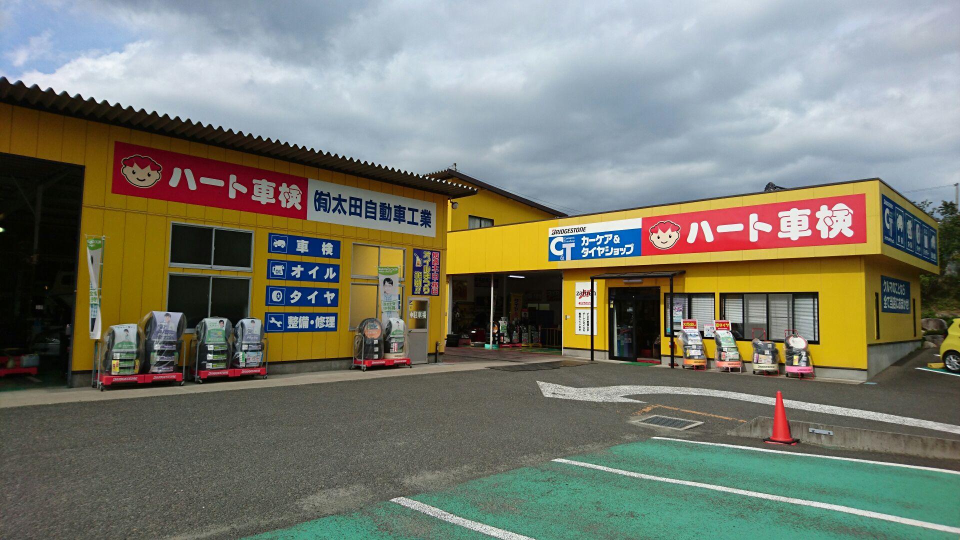 (有)太田自動車工業