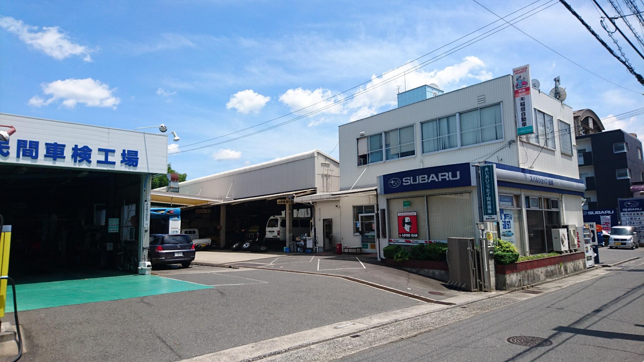 (有)稲垣自動車