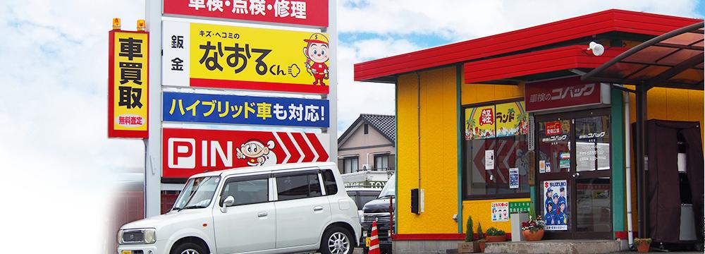 坂井モーター(株) 車検のコバック 浜松和田店