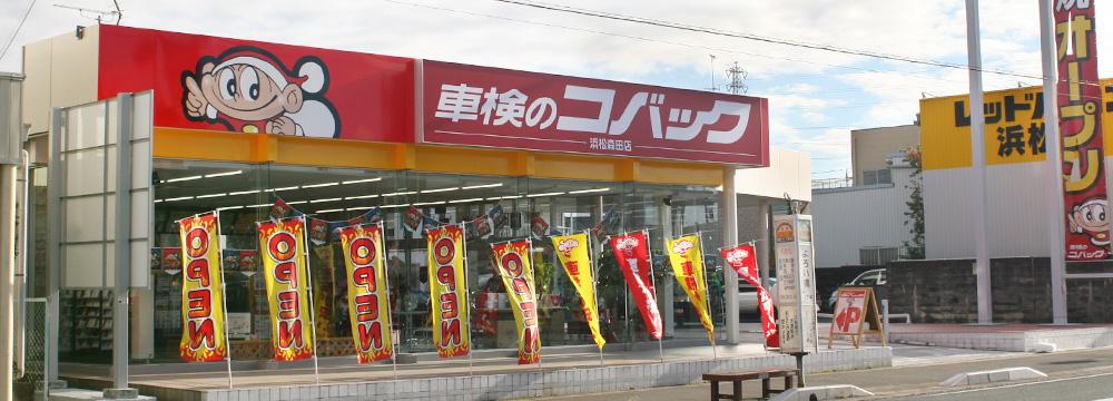 坂井モーター(株) 車検のコバック 浜松森田店