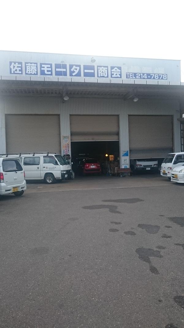 佐藤モーター商会