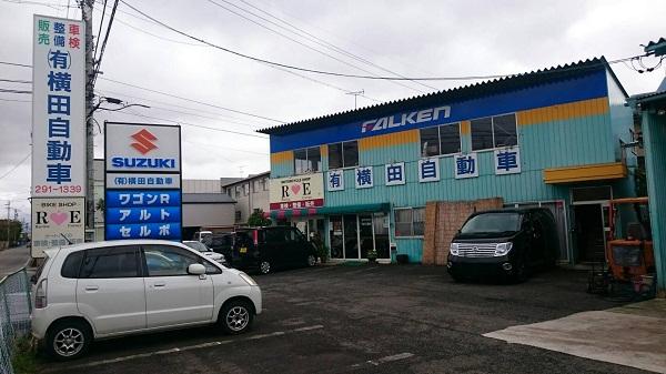 (有)横田自動車