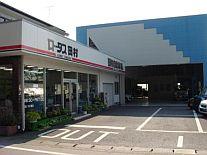 田村自動車(株)