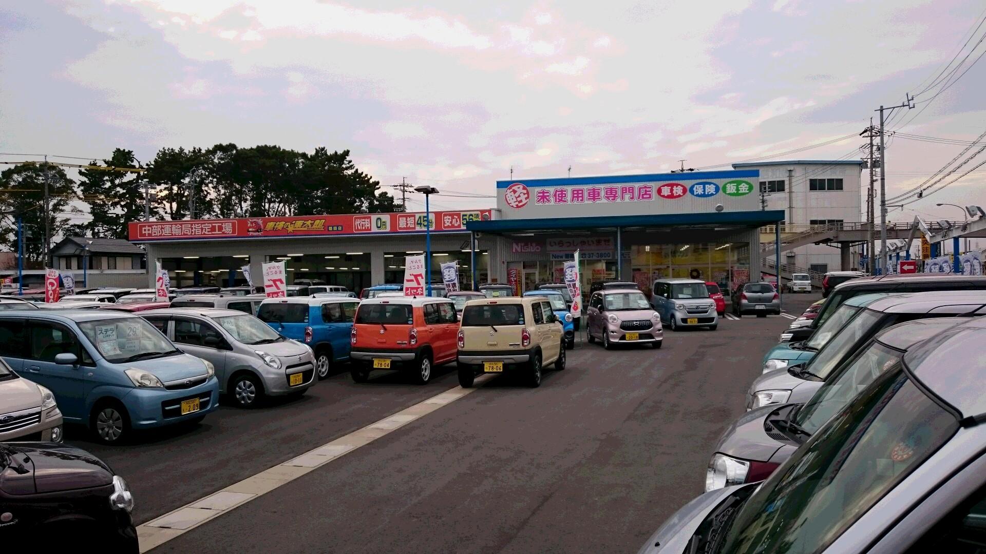 ニシオ自販(株) 磐田店