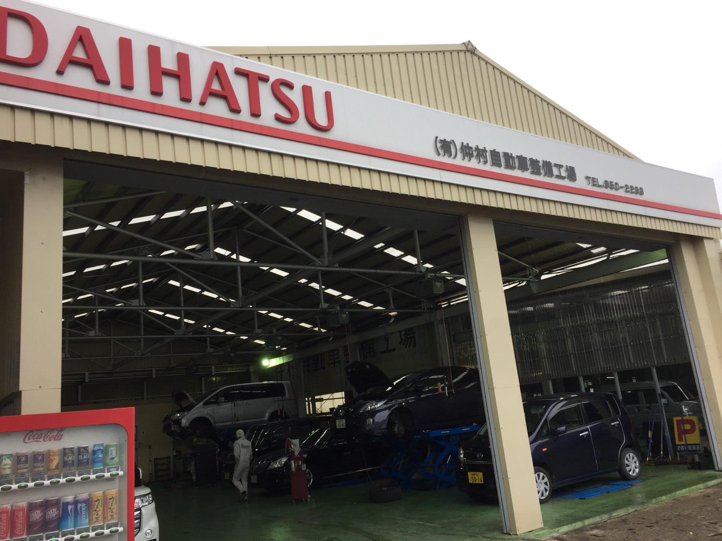 (有)仲村自動車整備工場