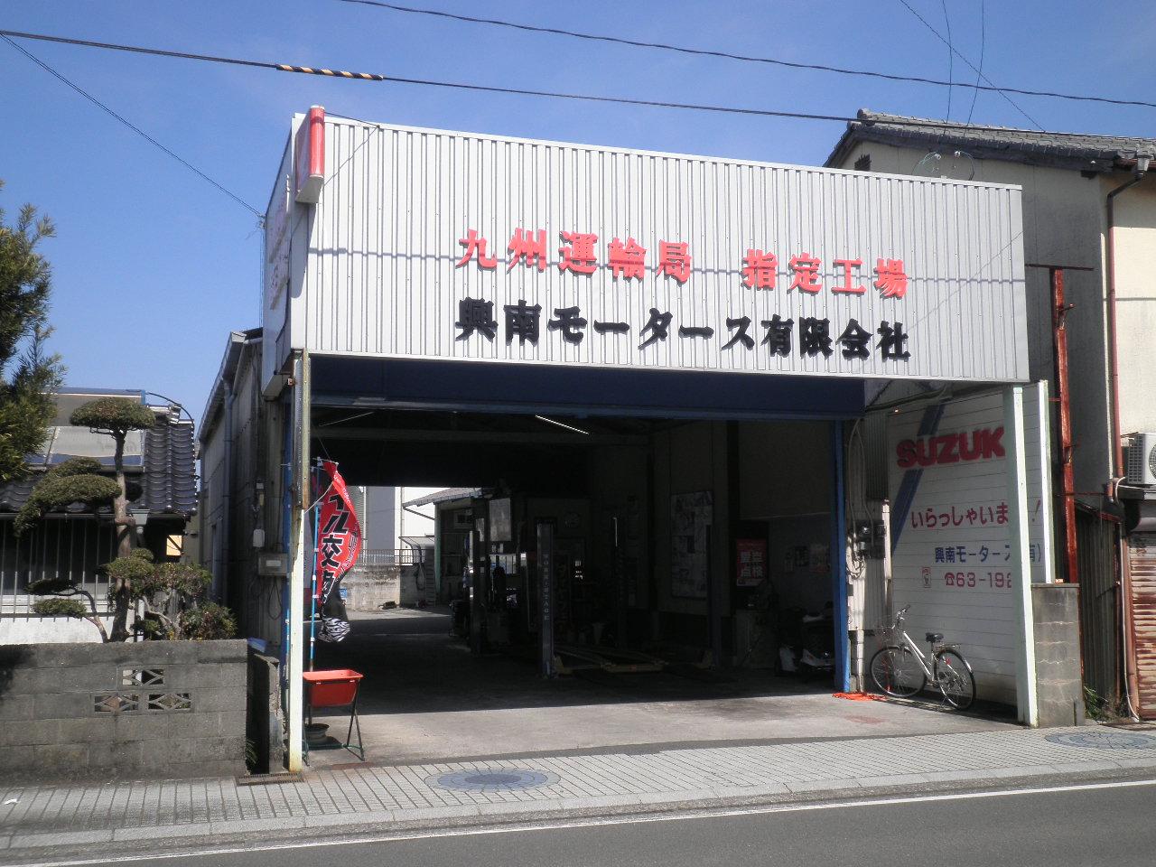 興南モータース(有)